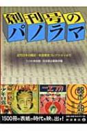 創刊号のパノラマ 近代日本の雑誌・岩波書店コレクションより
