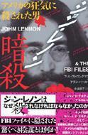 ジョン・レノン暗殺 アメリカの狂気に殺された男