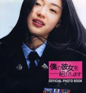 「僕の彼女を紹介します」OFFICIAL PHOTO BOOK