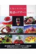 人気レストランの魅惑のデザート 2005年度版Vol.1