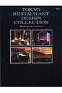 東京レストランデザインコレクション 2005
