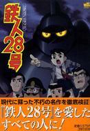 『鉄人28号』公式ガイドブック ワンダーライフライブラリー