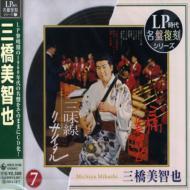 LP時代・名盤復刻シリーズ 7::三橋美智也