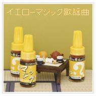 Yellow Magic Kayokyoku