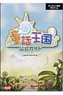 童話王国公式ガイド