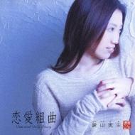 恋愛組曲-One And Only Story【Copy Control CD】