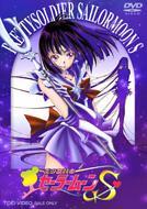 美少女戦士 セーラームーンS VOL.6