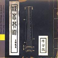 Recuil De L'ermitage Du Prunus中国の古琴 / 楳菴琴譜