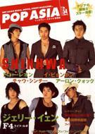 Pop Asia 54