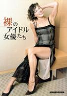 裸のアイドル女優たち