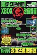 XBOX悪改造計画 アスペクトムック