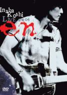 稲葉浩志 LIVE 2004〜en〜