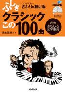 ふしぎクラシックこの100曲 名曲おもしろ雑学事典