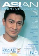 Asian Pops Magazine: 74号