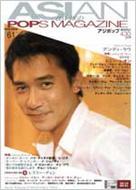 Asian Pops Magazine: 61号