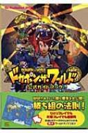 ドカポン・ザ・ワールド 公式ガイドブック The PlayStation2 BOOKS