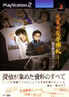 九龍妖魔学園紀公式ファンブック 鴉室探偵調査ファイル