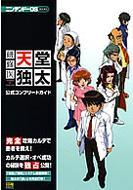 研修医天堂独太 公式コンプリートガイド ニンテンドーDS BOOKS