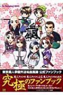東京魔人学園外法帖血風録 公式ファンブック The PlayStation2 BOOKS