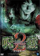 心霊ミステリーファイル 呪霊2: 殺人現場の呪い
