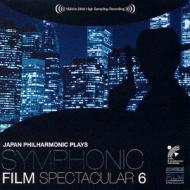 日本フィル・プレイズ・シンフォニック・フィルム・スペクタキュラー6〜アクション・サスペンス篇