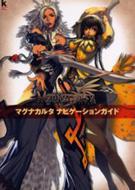 マグナカルタ ナビゲーションガイド Kadokawa Game Collection