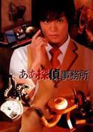 ああ探偵事務所 DVD-BOX