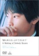 「誰も知らない」ができるまで A Making of Nobody Knows