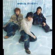 夢の場所へ 【Copy Control CD】