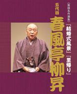 NHK-DVD落語名作選集:春風亭柳昇 五代目
