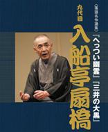 NHK-DVD 落語名作選集::入船亭扇橋 九代目