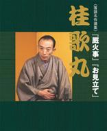 NHK-DVD落語名作選集:桂歌丸