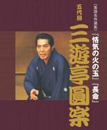 NHK-DVD落語名作選集:三遊亭圓楽 五代目