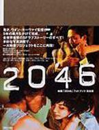 2046 映画「2046」フォトブック完全版