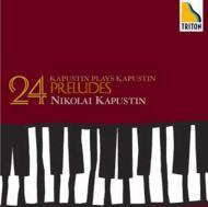 カプースチン:24の前奏曲、他ニコライ・カプースチン(ピアノ)