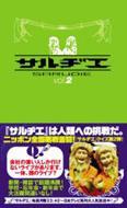 サルヂエ vol.2