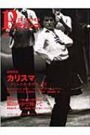 パセオフラメンコ 2004年11月号