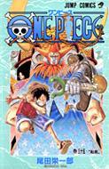 ONE PIECE 35 ジャンプ・コミックス