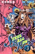 STEEL BALL RUN ジョジョの奇妙な冒険 Part7 3 ジャンプコミックス