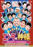 Enta no Kamisama Best Selection: 1