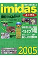 imidas 情報を知識に変える 2005