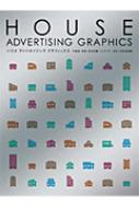 ハウス・アドバタイジンググラフィックス 不動産・建物・設備…住まいの広告特集