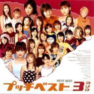 プッチベスト 3 DVD