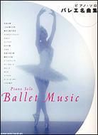 バレエ名曲集(改訂版)/ ピアノソロ