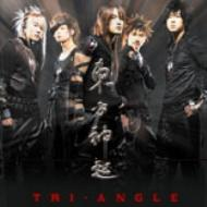 Vol.1: Tri Angle 【Copy Control CD】