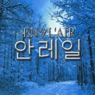 En L'air 1 / Fのゆらぎシリーズ冬のソナタ / 韓国tvドラマ作品集