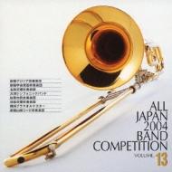 第52回2004全日本吹奏楽コンク-ル全国大会 一般編.2