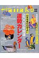Hanako 0学2005年開運!運勢カレンダー