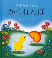 うずらちゃんのかくれんぼ 幼児絵本シリーズ