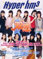 Hyper hm3 vol.2 双恋